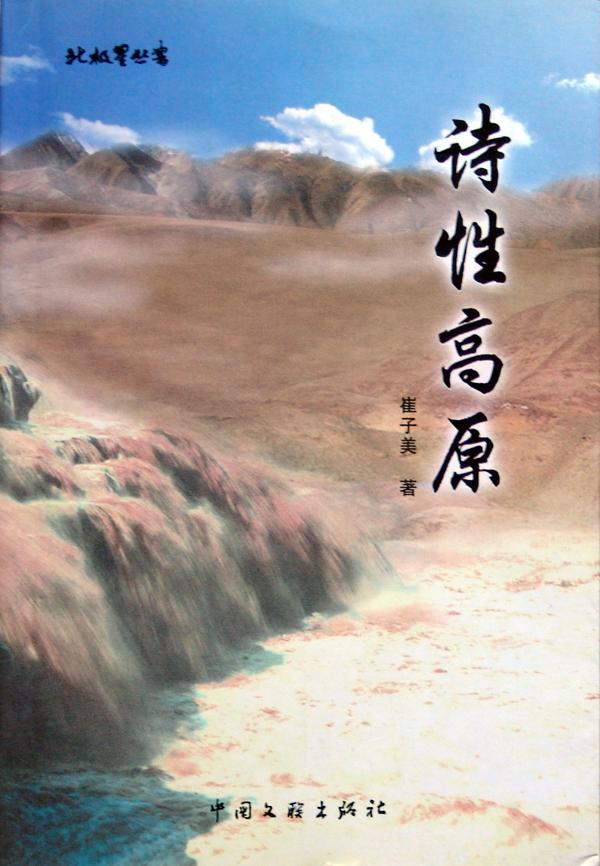 2002年9月中国文联出版社.png
