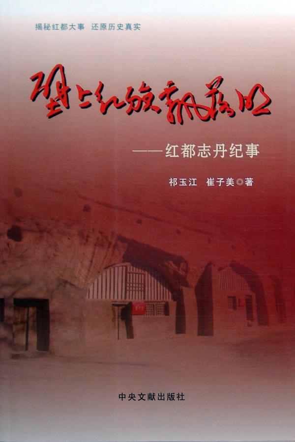 2010年8月中央文献出版社.png